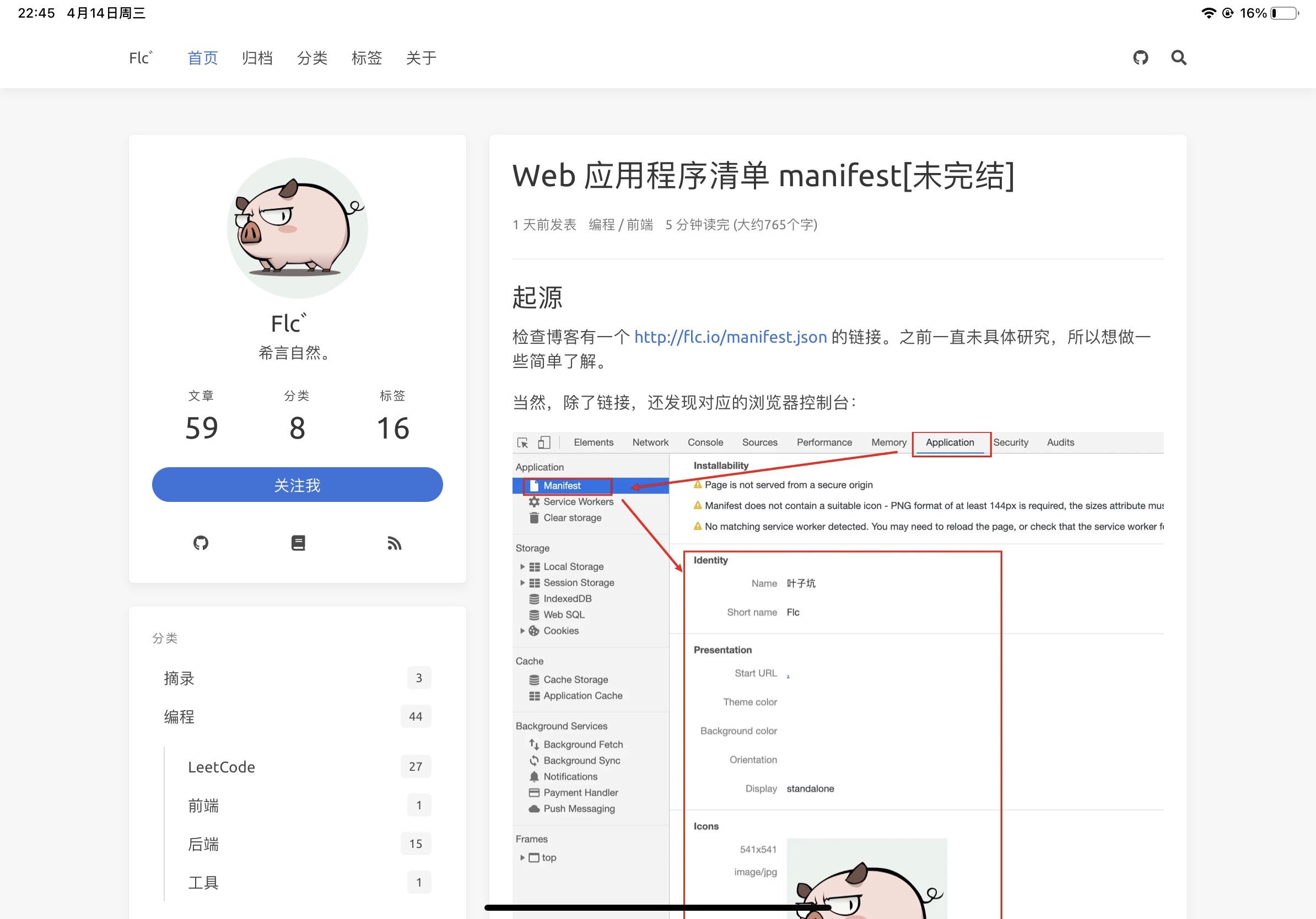 点击 App 图标界面(与浏览器使用有一定的区别:无地址栏)
